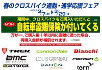 春のクロスバイク通勤・通学応援フェア開催 盗難保険付3/7(土)→29(日)
