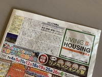 『ZEH』についてリビング和歌山に掲載されました!