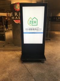 ZEH(ネット・ゼロ・エネルギー・ハウス)調査発表会2018