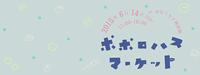 6月のポポロハス マーケット☆