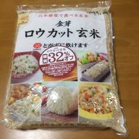 玄米で減量