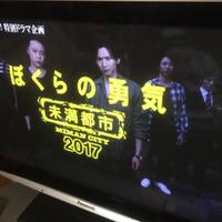 ぼくらの勇気2017