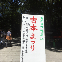 下鴨神社古本まつり