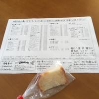 訪問パン屋さん