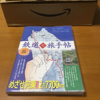 鉄道の旅手帖