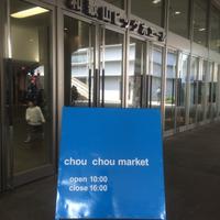 シュシュマーケット2017