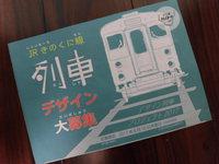 列車のデザイン