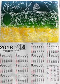 版画カレンダー