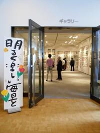 タオル筆で描く絵手紙コンクール展覧会と表彰式