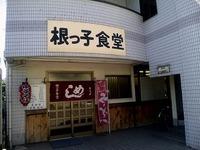 根っ子食堂