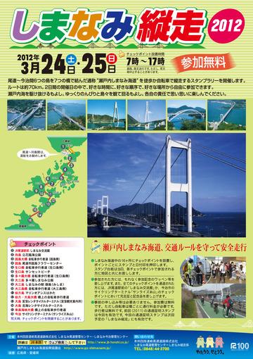 しまなみ海道サイクルツーリング参加者募集