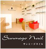 Sunego Nail(サンミーゴネイル)