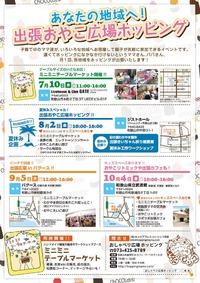 10月4日「出張おやこ広場ホッピング」さんに出店します☆