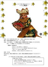 2018年第1回 WIXASセミナー「バリ舞踊」