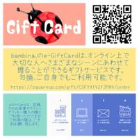 バンビーナのeGift  Card