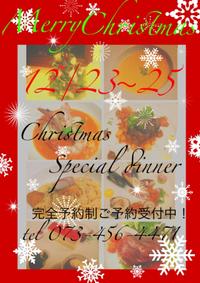Christmasスペシャルディナー
