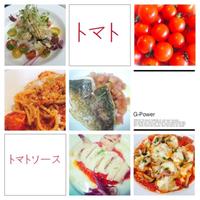 トマトの栄養価と効能✨