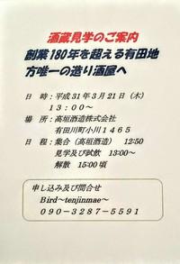 創業天保11年❕❗重要文化財に指定されている酒蔵で江戸時代にタイムスリップしませんか✨✨