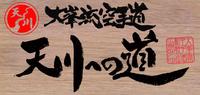作品708 大峯流空手道・和歌山広報部 第四章 【師範会賞】