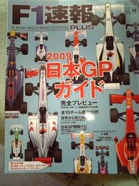 F1日本グランプリIN鈴鹿