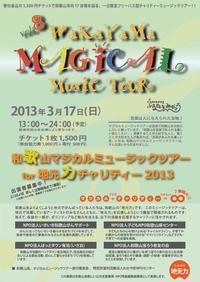和歌山マジカルミュージックツアー