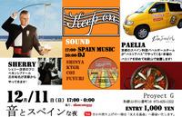 12月11日「音とスペインな夜」イベント!