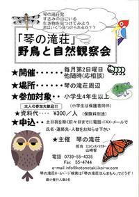 「琴の滝荘 自然体験」のはじまり、はじまり!!