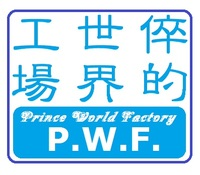 作品167 Prince World Factory