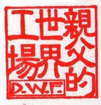 作品421 D.W.F.2周年記念!! 倅的語録【特別編】