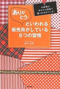 >「ありがとう」といわれる販売員がしている6つの習慣・柴田昌孝