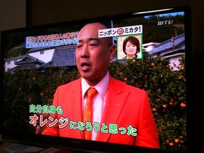 オレンジスーツ