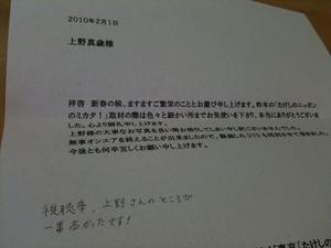 視聴率、上野さんのところが一番 高かったです!