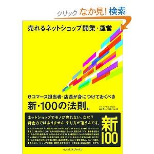 売れるネットショップ開業・運営 eコマース担当者・店長が身につけておくべき新・100の法則