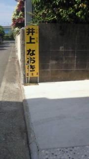 井上なおき6