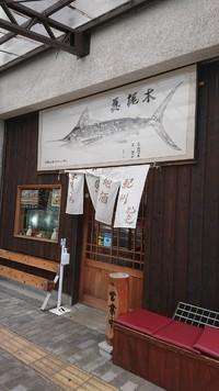おぎん県庁前店