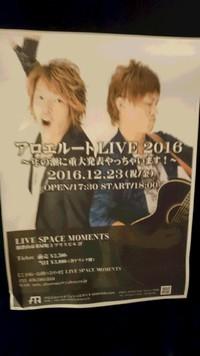 12/23(金)アロエルートライブ