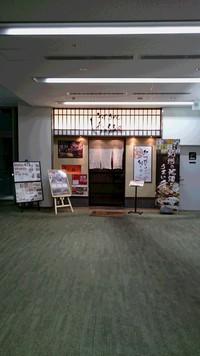 しなの路和歌山駅前店