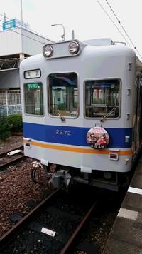 和歌山駅~田中口駅