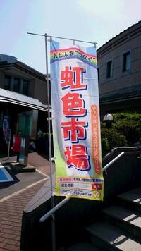 4/30(日)粉河虹色市場