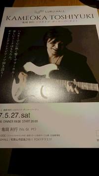 5/27(土)亀岡利行ディナーライブ