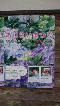 6/18(日)恋野あじさい祭り
