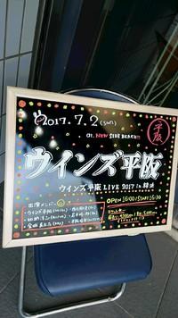 ウインズ平阪ライブ横浜