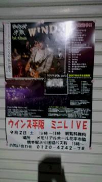花平市脇会館10周年イベント…ウインズ平阪ミニライブ