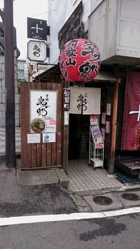和歌山ランチパスポート…京橋幸太郎