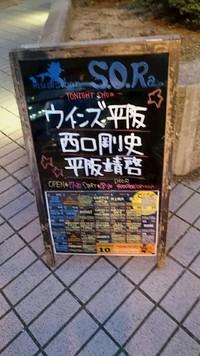 ウインズ平阪トーク&ライブ