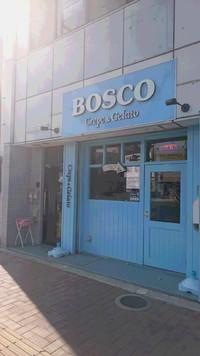 和歌山ランチパスポート…BOSCO