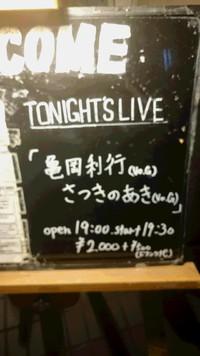 11/5(日)亀岡利行ライブ
