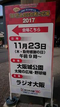 11/23(木)OBCラジオ祭り