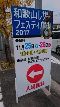 11/26(日)和歌山レザーフェステイバル2017ウインズ平阪ミニライブ