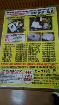 もってけ亭の…豚の生姜焼き弁当